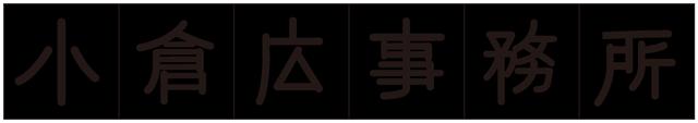 小倉広オフィシャルWebサイト